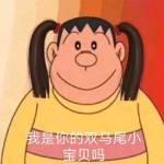 小孩 庄 Profile Picture